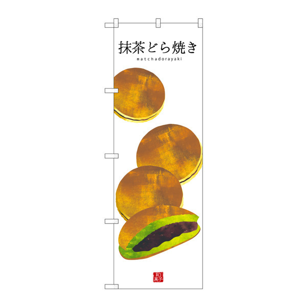のぼり屋工房 のぼり SNB-3014 抹茶どら焼き(白地) 33014 (取寄品)