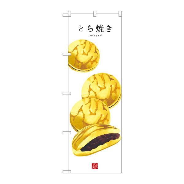 のぼり屋工房 のぼり SNB-3015 とら焼き(白地) 33015 (取寄品)