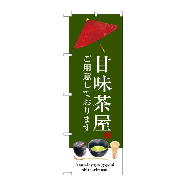 のぼり屋工房 のぼり SNB-3016 甘味茶屋 33016 (取寄品)