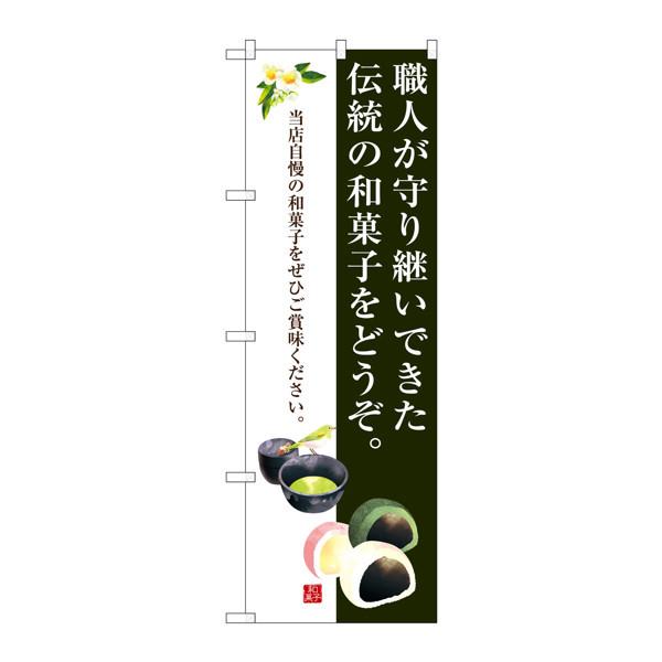 のぼり屋工房 のぼり SNB-3017 伝統の和菓子です。 33017 (取寄品)