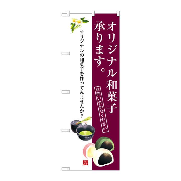のぼり屋工房 のぼり SNB-3021 オリジナル和菓子承ります。 33021 (取寄品)