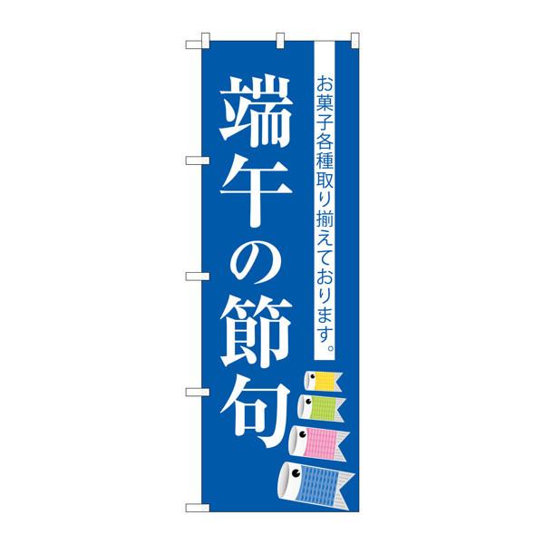 のぼり屋工房 のぼり SNB-3055 端午の節句 33055 (取寄品)