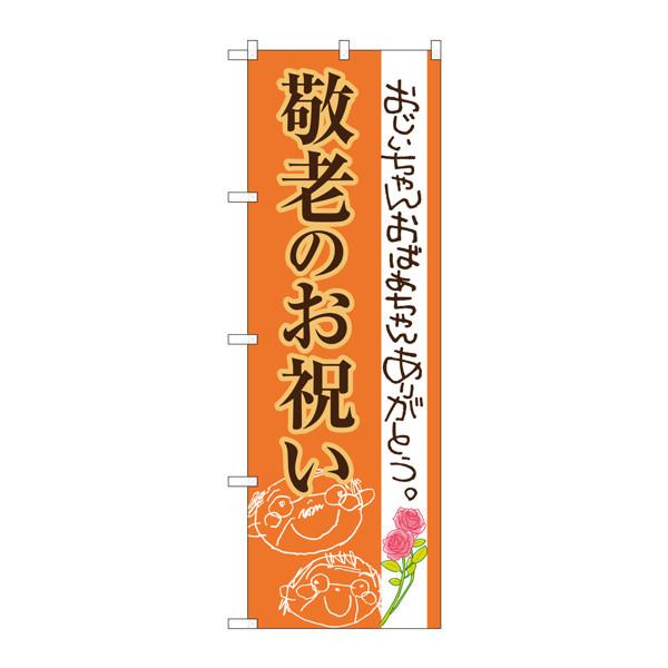 のぼり屋工房 のぼり SNB-3057 敬老のお祝い 33057 (取寄品)