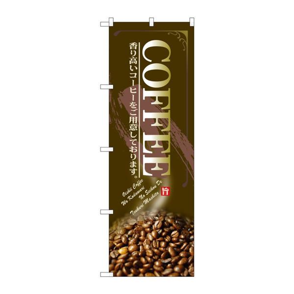 のぼり屋工房 のぼり SNB-3070 COFFEE 33070 (取寄品)