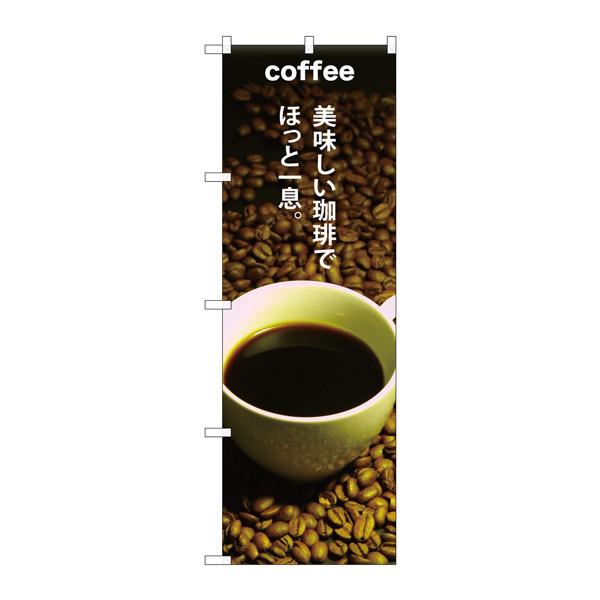 のぼり屋工房 のぼり SNB-3074 COFFEE 美味しい珈琲で 33074 (取寄品)