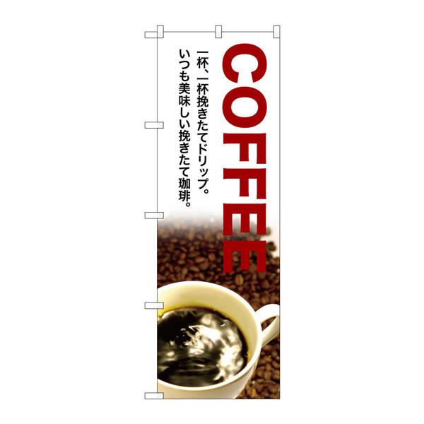 のぼり屋工房 のぼり SNB-3076 COFFEE 一杯、一杯 33076 (取寄品)