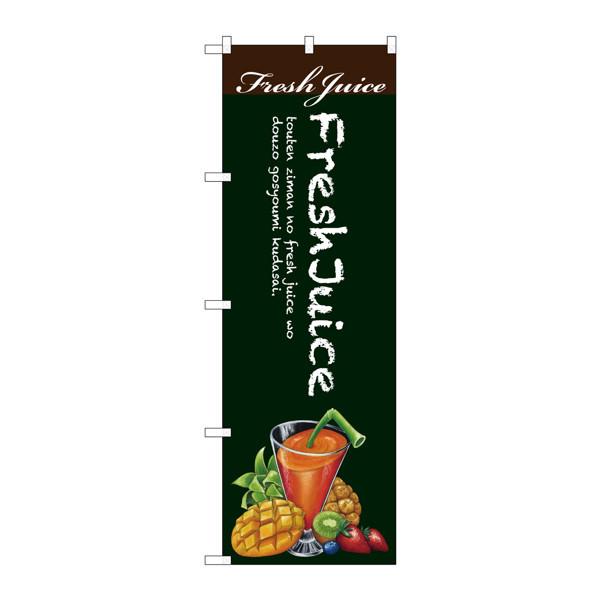 のぼり屋工房 のぼり SNB-3079 Fresh Juice 緑地 33079 (取寄品)