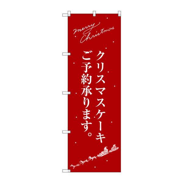 のぼり屋工房 のぼり SNB-2761 クリスマスケーキ赤サンタシルエット 32761 (取寄品)
