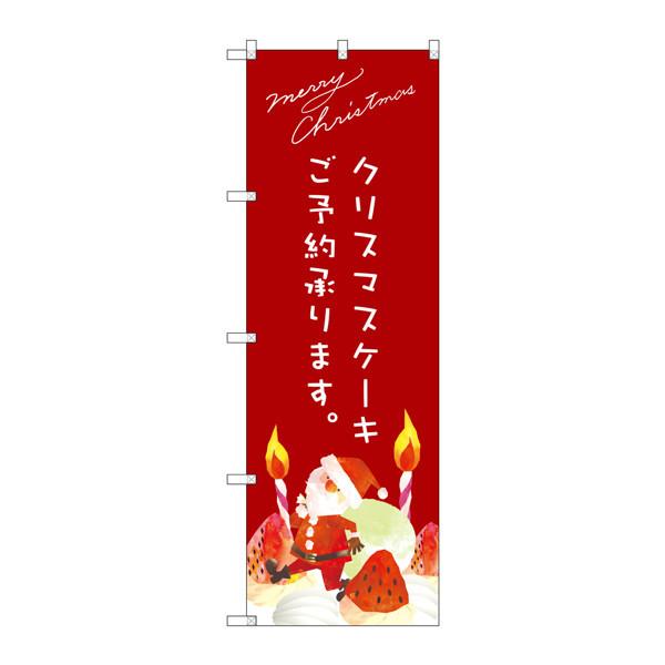 のぼり屋工房 のぼり SNB-2765 クリスマスケーキ赤サンタイラスト 32765 (取寄品)