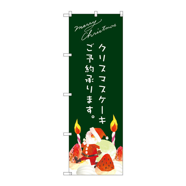 のぼり屋工房 のぼり SNB-2767 クリスマスケーキ緑サンタイラスト 32767 (取寄品)