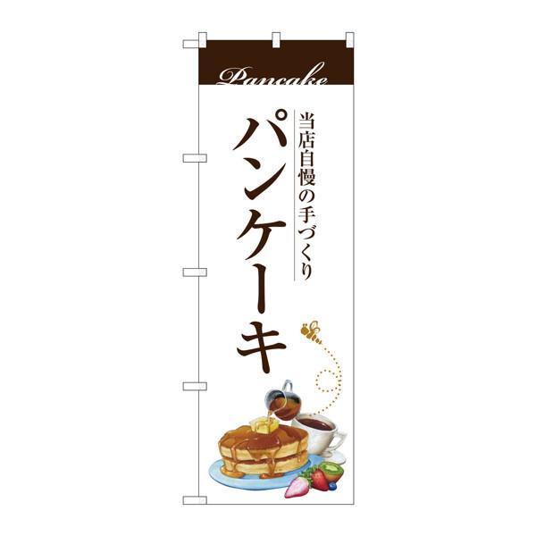 のぼり屋工房 のぼり SNB-3080 パンケーキ 33080 (取寄品)