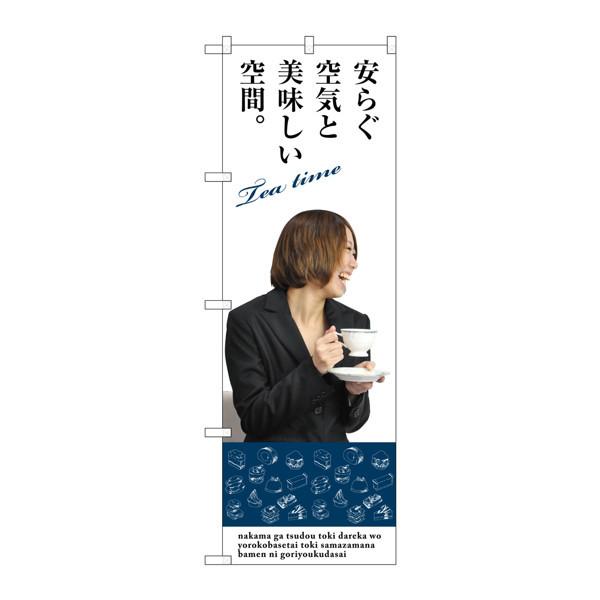 のぼり屋工房 のぼり SNB-3085 安らぐ空気と美味しい 33085 (取寄品)