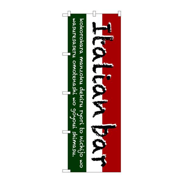 のぼり屋工房 のぼり SNB-3093 Italian bar(三色) 33093 (取寄品)