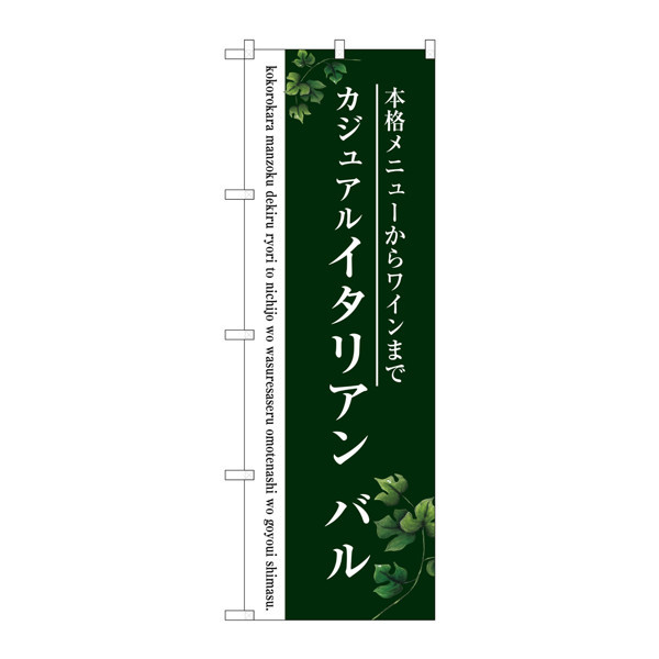 のぼり屋工房 のぼり SNB-3094 イタリアン バル(緑) 33094 (取寄品)