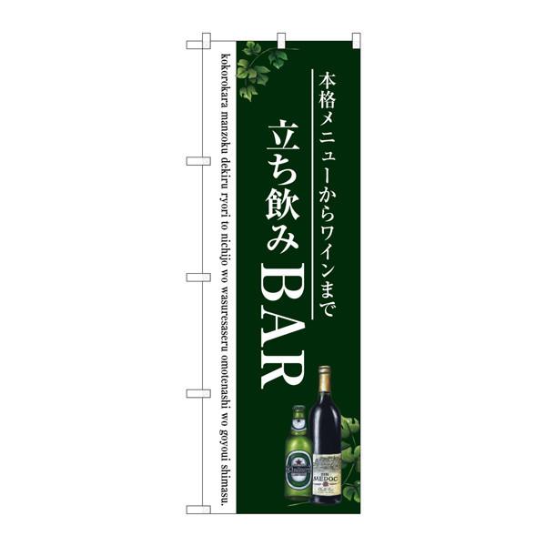 のぼり屋工房 のぼり SNB-3098 立ち飲みBAR 33098 (取寄品)
