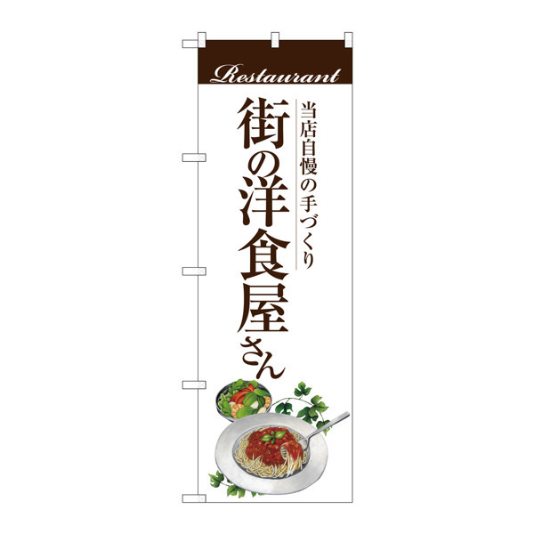 のぼり屋工房 のぼり SNB-3104 街の洋食屋さん(パスタ) 33104 (取寄品)