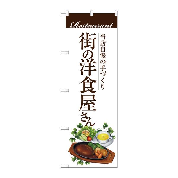 のぼり屋工房 のぼり SNB-3106 街の洋食屋さん(ハンバーグ 33106 (取寄品)