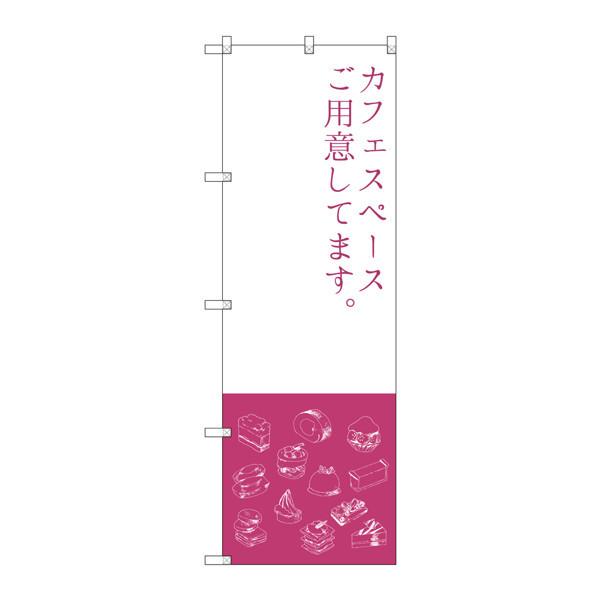 のぼり屋工房 のぼり SNB-2799 カフェスペース 32799 (取寄品)
