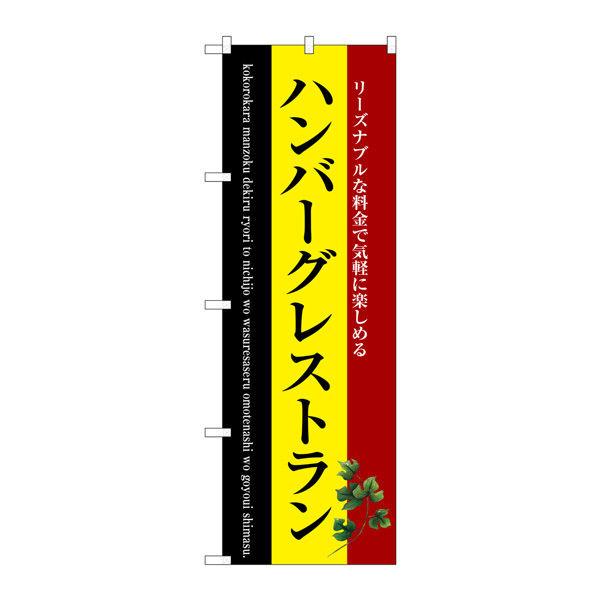 のぼり屋工房 のぼり SNB-3124 ハンバーグレストラン 33124 (取寄品)