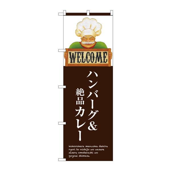 のぼり屋工房 のぼり SNB-3126 ハンバーグ&絶品カレー 33126 (取寄品)