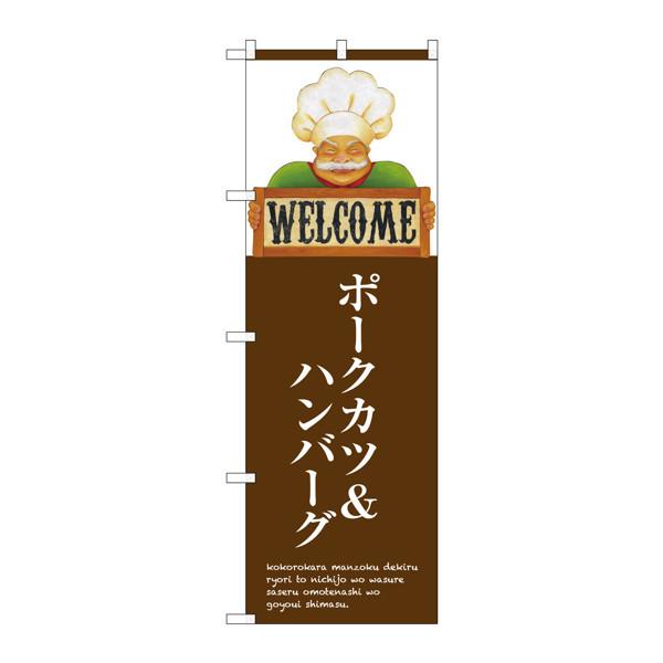 のぼり屋工房 のぼり SNB-3127 ポークカツ&ハンバーグ 33127 (取寄品)