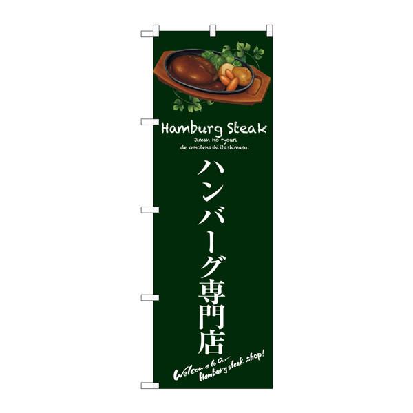 のぼり屋工房 のぼり SNB-3132 ハンバーグ専門店(緑) 33132 (取寄品)