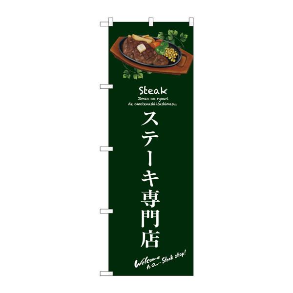 のぼり屋工房 のぼり SNB-3134 ステーキ専門店(緑) 33134 (取寄品)