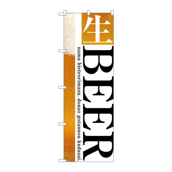 のぼり屋工房 のぼり SNB-3202 生BEER 33202 (取寄品)
