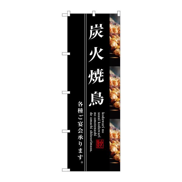 のぼり屋工房 のぼり SNB-3211 炭火焼鳥 33211 (取寄品)