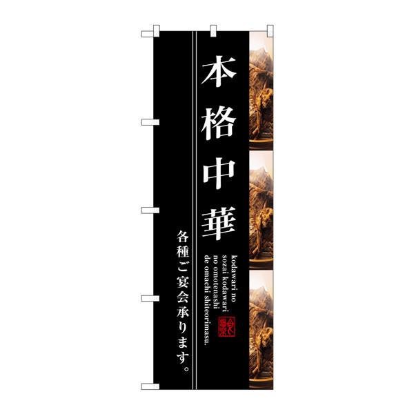 のぼり屋工房 のぼり SNB-3212 本格中華 33212 (取寄品)
