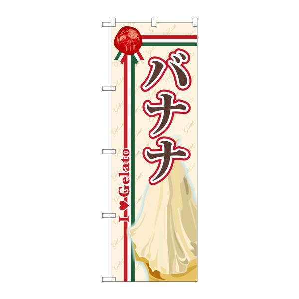 のぼり屋工房 のぼり SNB-323 バナナ(ジェラート) 30323 (取寄品)