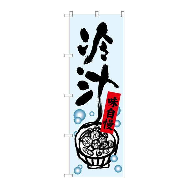 のぼり屋工房 のぼり SNB-3260 冷汁 33260 (取寄品)