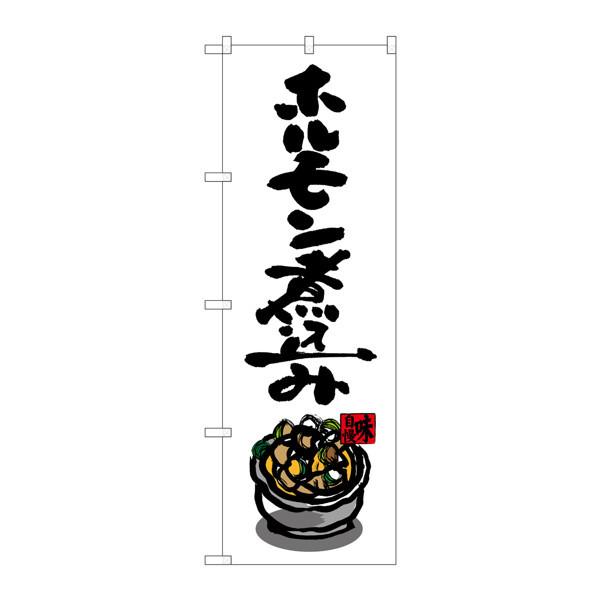 のぼり屋工房 のぼり SNB-3261 ホルモン煮込み 33261 (取寄品)