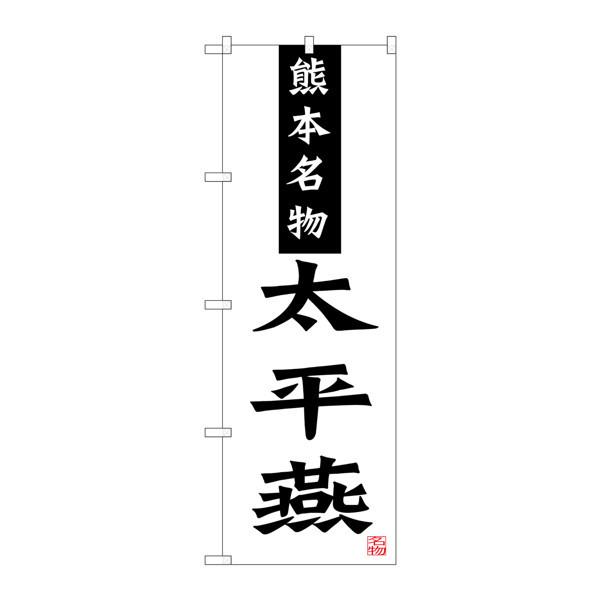 のぼり屋工房 のぼり SNB-3270 太平燕 熊本名物 33270 (取寄品)