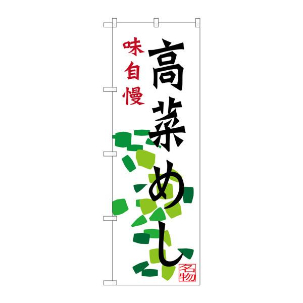 のぼり屋工房 のぼり SNB-3272 高菜めし 33272 (取寄品)
