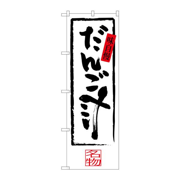 のぼり屋工房 のぼり SNB-3281 だんご汁 33281 (取寄品)