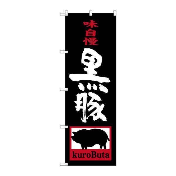 のぼり屋工房 のぼり SNB-3290 黒豚 kuroButa 33290 (取寄品)