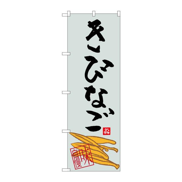 のぼり屋工房 のぼり SNB-3294 きびなご 33294 (取寄品)