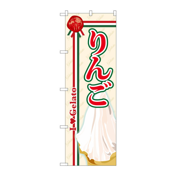 のぼり屋工房 のぼり SNB-331 りんご(ジェラート) 30331 (取寄品)