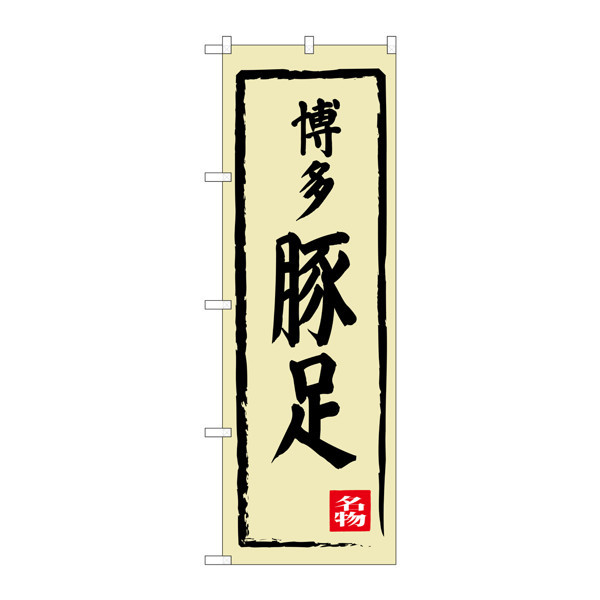 のぼり屋工房 のぼり SNB-3312 博多豚足 33312 (取寄品)