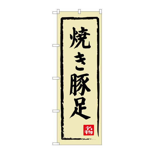 のぼり屋工房 のぼり SNB-3313 焼き豚足 33313 (取寄品)
