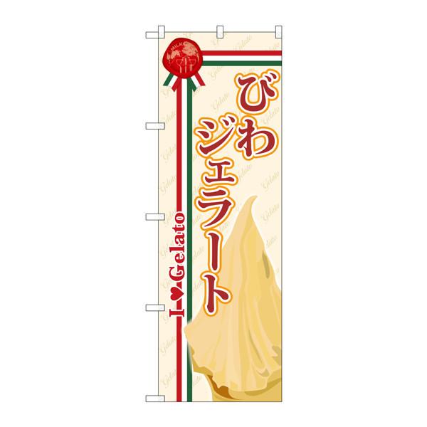 のぼり屋工房 のぼり SNB-332 びわジェラート 30332 (取寄品)