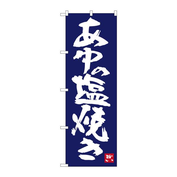 のぼり屋工房 のぼり SNB-3446 あゆの塩焼き 33446 (取寄品)