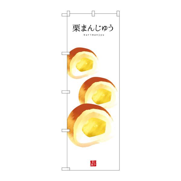 のぼり屋工房 のぼり SNB-3007 栗まんじゅう 33007 (取寄品)