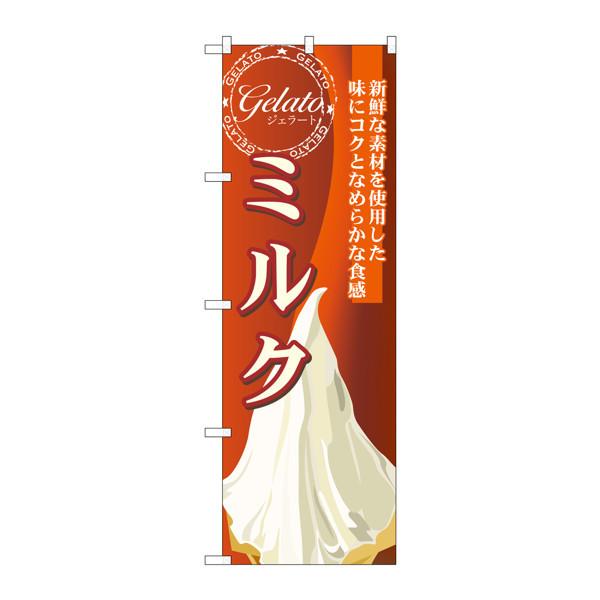 のぼり屋工房 のぼり SNB-338 ミルク(ジェラート) 30338 (取寄品)