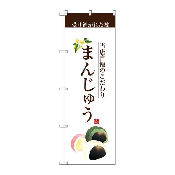 のぼり屋工房 のぼり SNB-2958 まんじゅう(茶文字) 32958 (取寄品)