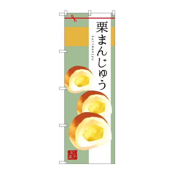 のぼり屋工房 のぼり SNB-2985 栗まんじゅう 32985 (取寄品)