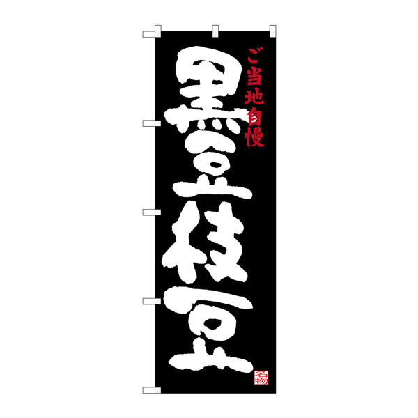 のぼり屋工房 のぼり SNB-3494 黒豆枝豆 33494 (取寄品)
