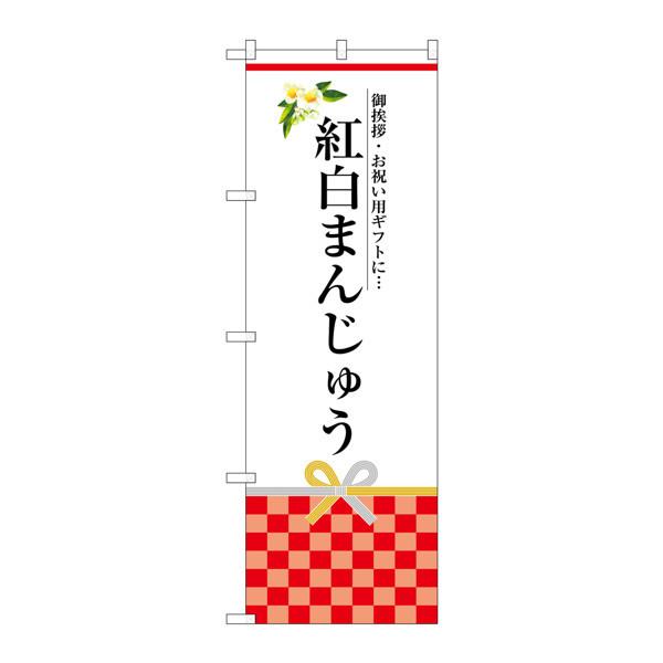 のぼり屋工房 のぼり SNB-3025 紅白まんじゅう 33025 (取寄品)