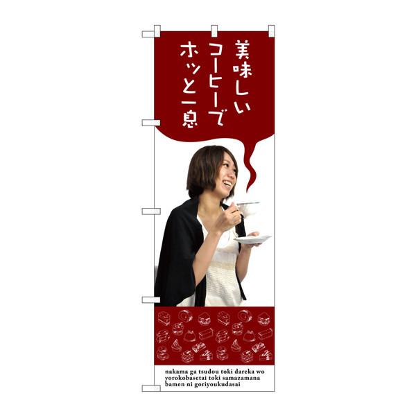 のぼり屋工房 のぼり SNB-3082 美味しいコーヒーでホッと一息 33082 (取寄品)